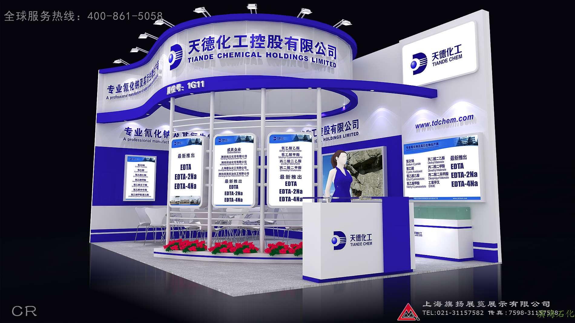 2015年CPHI中国上海展